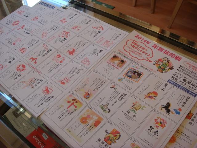 2014年午歳年賀状印刷見本のチラシ
