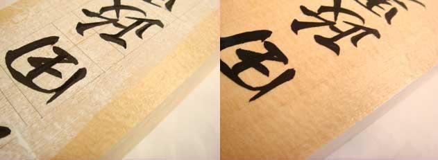 手書きの桧表札