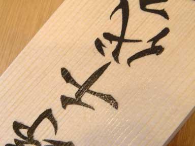 桧の手書き表札