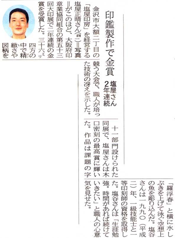 金沢市のマスコミに紹介されました。