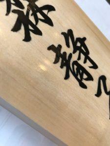 檜の手書き表札です。